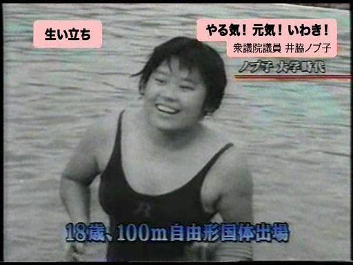 井脇ノブ子 激ヤセ [無断転載禁止]©2ch.net [781394248]YouTube動画>2本 ->画像>82枚